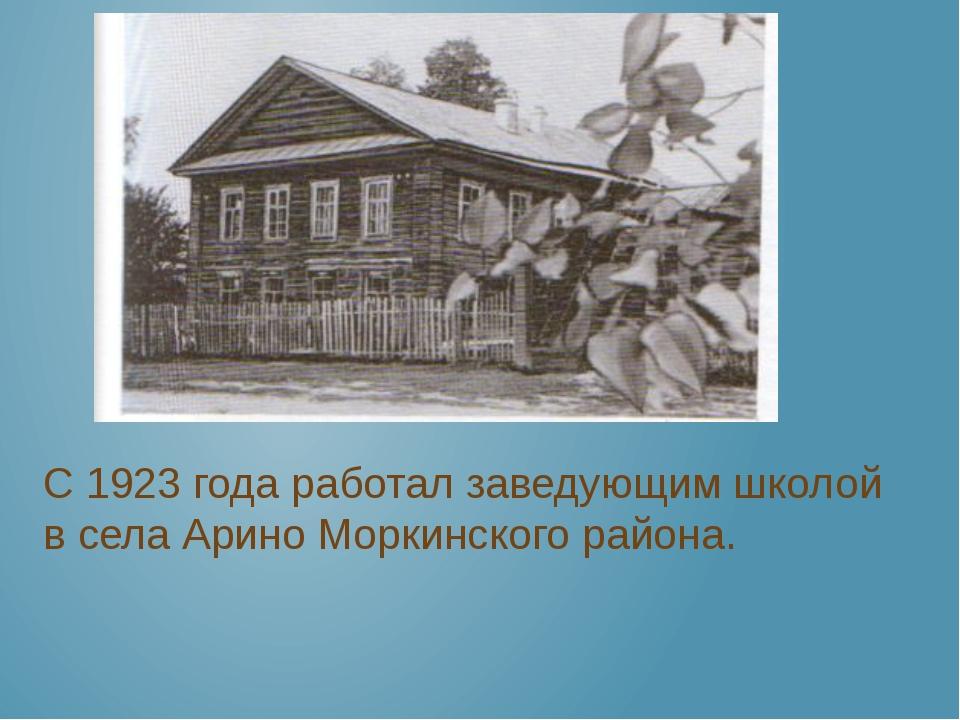 С 1923 года работал заведующим школой в села Арино Моркинского района.