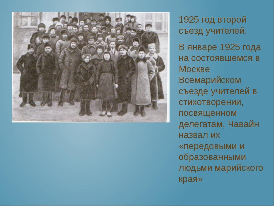 1925 год второй съезд учителей. В январе 1925 года на состоявшемся в Москве В...