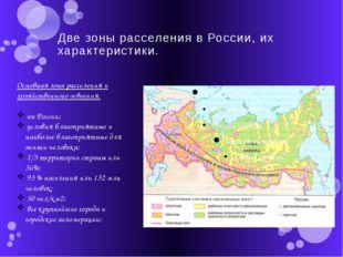 Две зоны расселения в России, их характеристики. Основная зона расселения и х