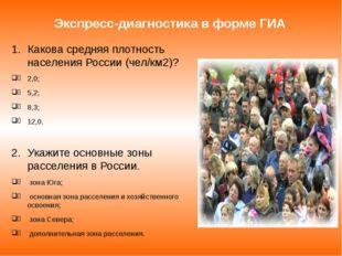 Экспресс-диагностика в форме ГИА Какова средняя плотность населения России (ч