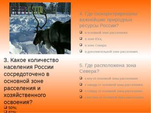 4. Где сконцентрированы важнейшие природные ресурсы России? в основной зоне