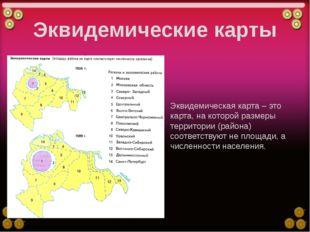 Эквидемические карты Эквидемическая карта – это карта, на которой размеры тер