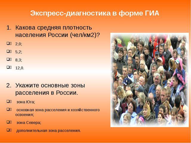 Экспресс-диагностика в форме ГИА Какова средняя плотность населения России (ч...
