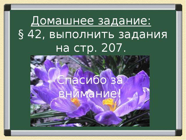 Домашнее задание: § 42, выполнить задания на стр. 207. Спасибо за внимание!