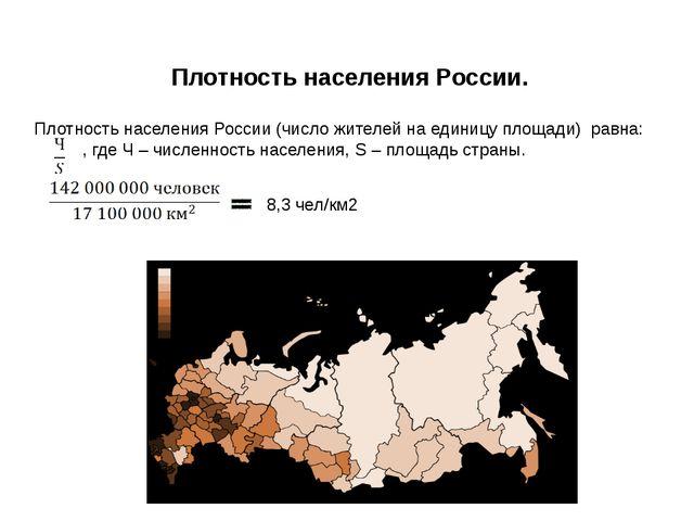 Плотность населения России. Плотность населения России (число жителей на един...
