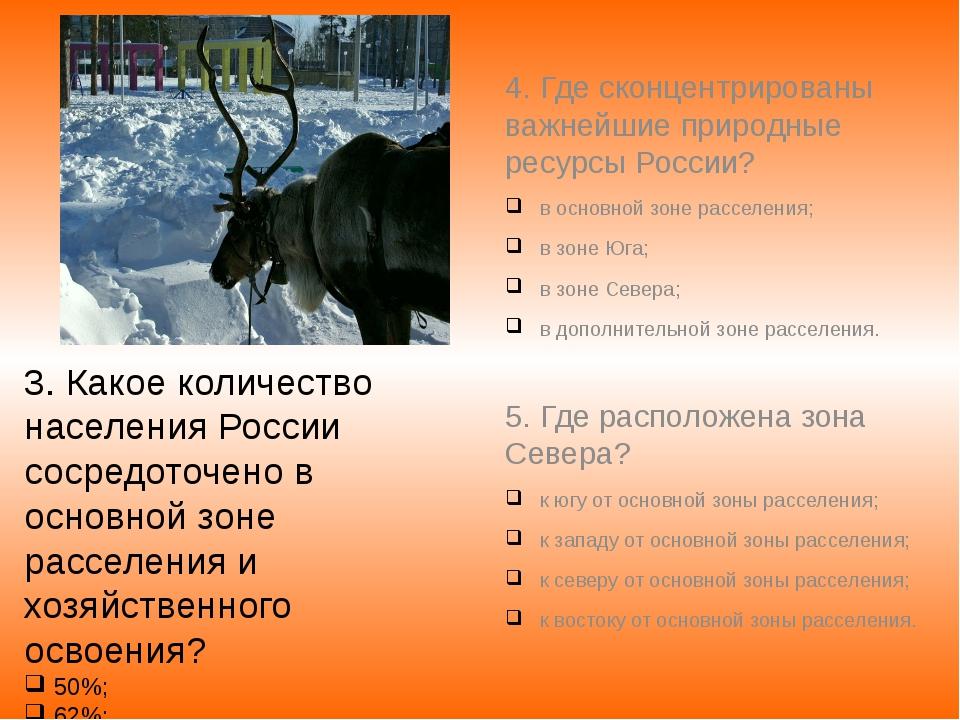 4. Где сконцентрированы важнейшие природные ресурсы России? в основной зоне...