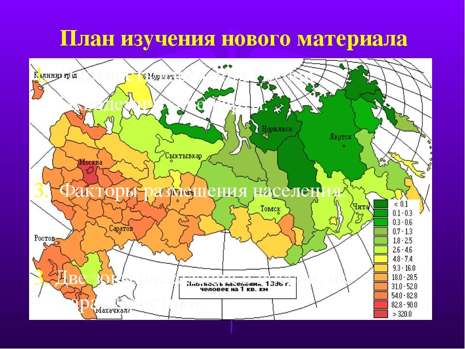 План изучения нового материала Плотность населения России. Эквидемические кар...
