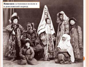 Кимешек кочевники носили и в доисламский период.