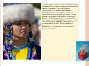 Головные уборы казашек, как и женщин многих других народов, помимо своих непо