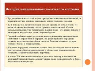 История национального казахского костюма Традиционный казахский наряд претерп