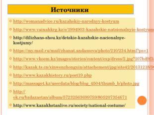 Источники http://womanadvice.ru/kazahskiy-narodnyy-kostyum http://www.vainahk