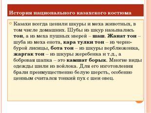 История национального казахского костюма Казахи всегда ценили шкуры и меха жи