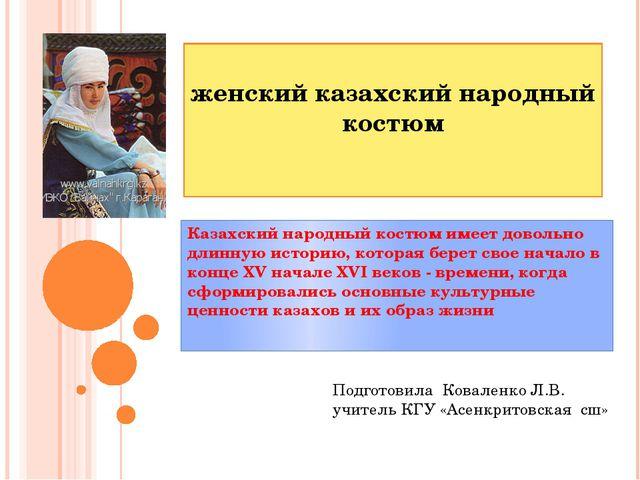 женский казахский народный костюм Казахский народный костюм имеет довольно д...