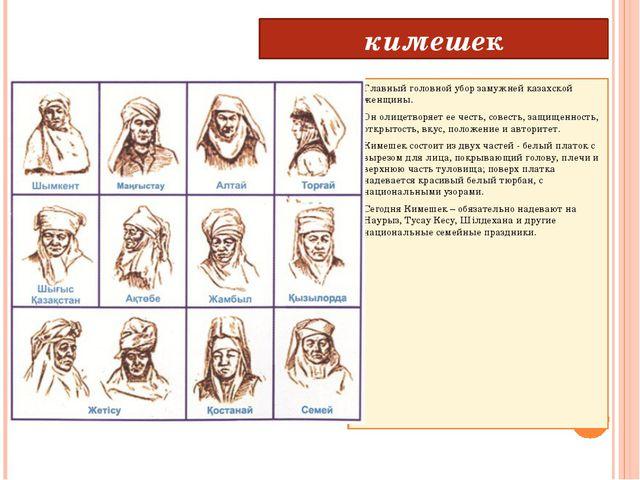 кимешек Главный головной убор замужней казахской женщины. Он олицетворяет ее...
