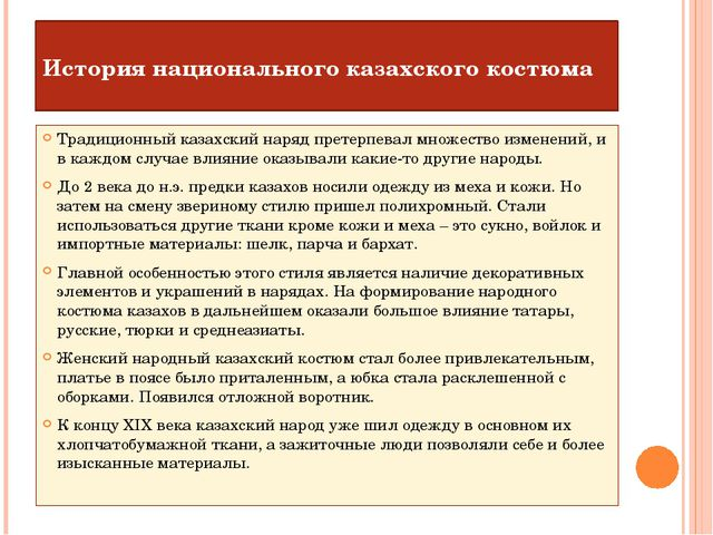История национального казахского костюма Традиционный казахский наряд претерп...