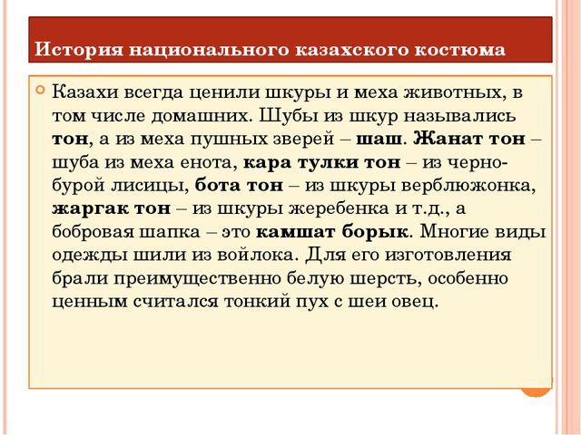 История национального казахского костюма Казахи всегда ценили шкуры и меха жи...