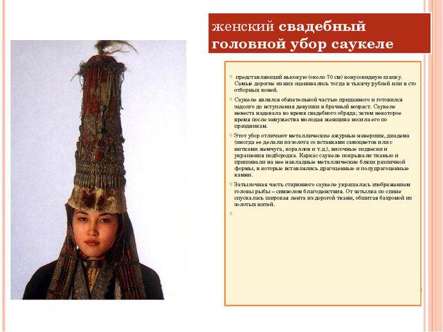 женский свадебный головной убор саукеле представляющий высокую (около 70 см)...