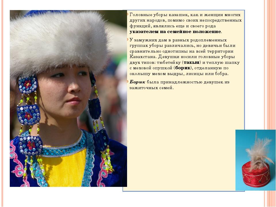 Головные уборы казашек, как и женщин многих других народов, помимо своих непо...