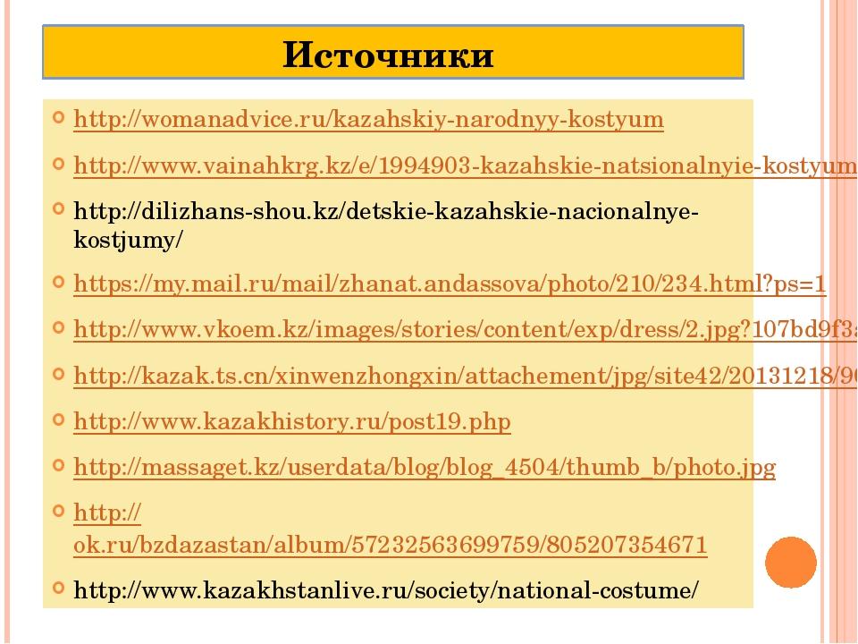 Источники http://womanadvice.ru/kazahskiy-narodnyy-kostyum http://www.vainahk...