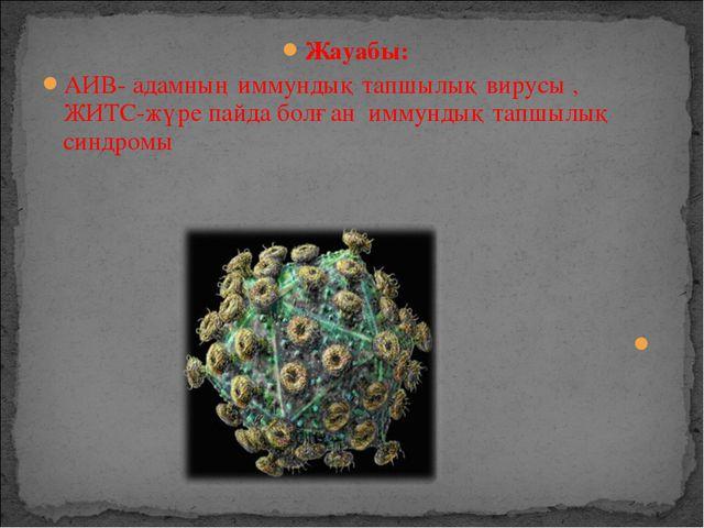 Жауабы: АИВ- адамның иммундық тапшылық вирусы , ЖИТС-жүре пайда болған иммунд...