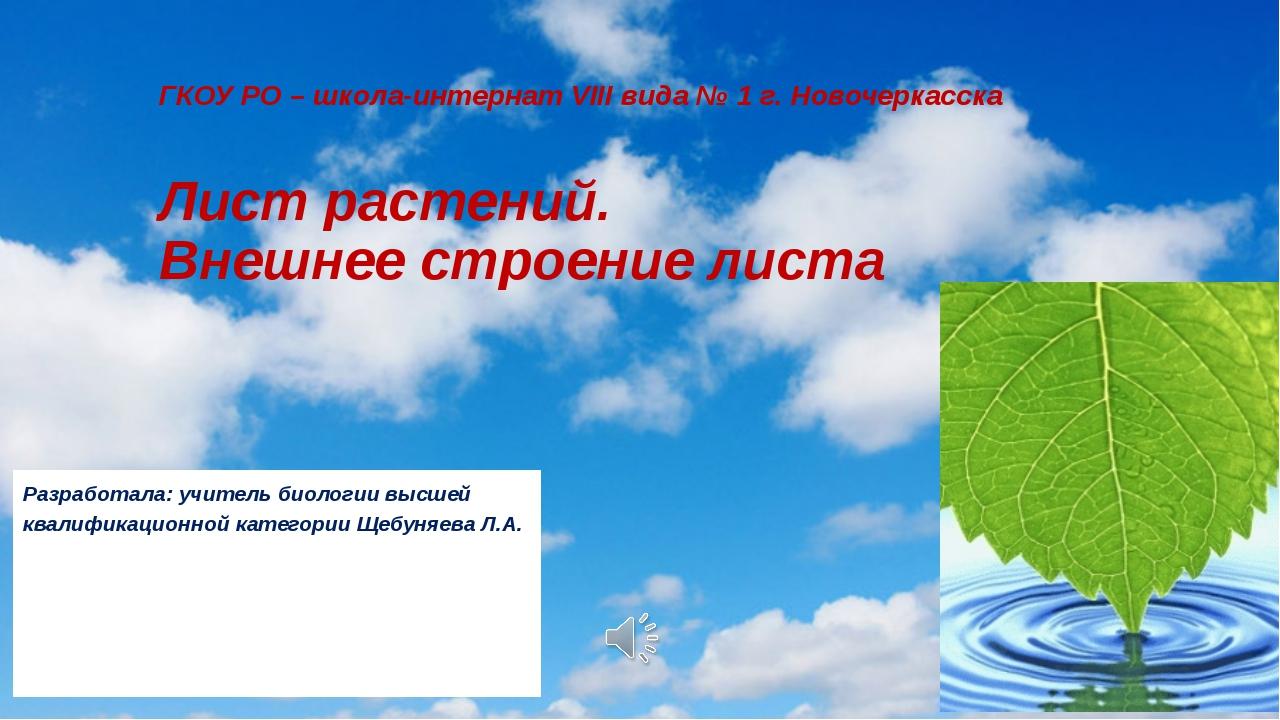 ГКОУ РО – школа-интернат VIII вида № 1 г. Новочеркасска Лист растений. Внешне...