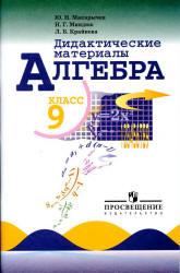 http://www.alleng.ru/d_images/math/789_1_small.jpg