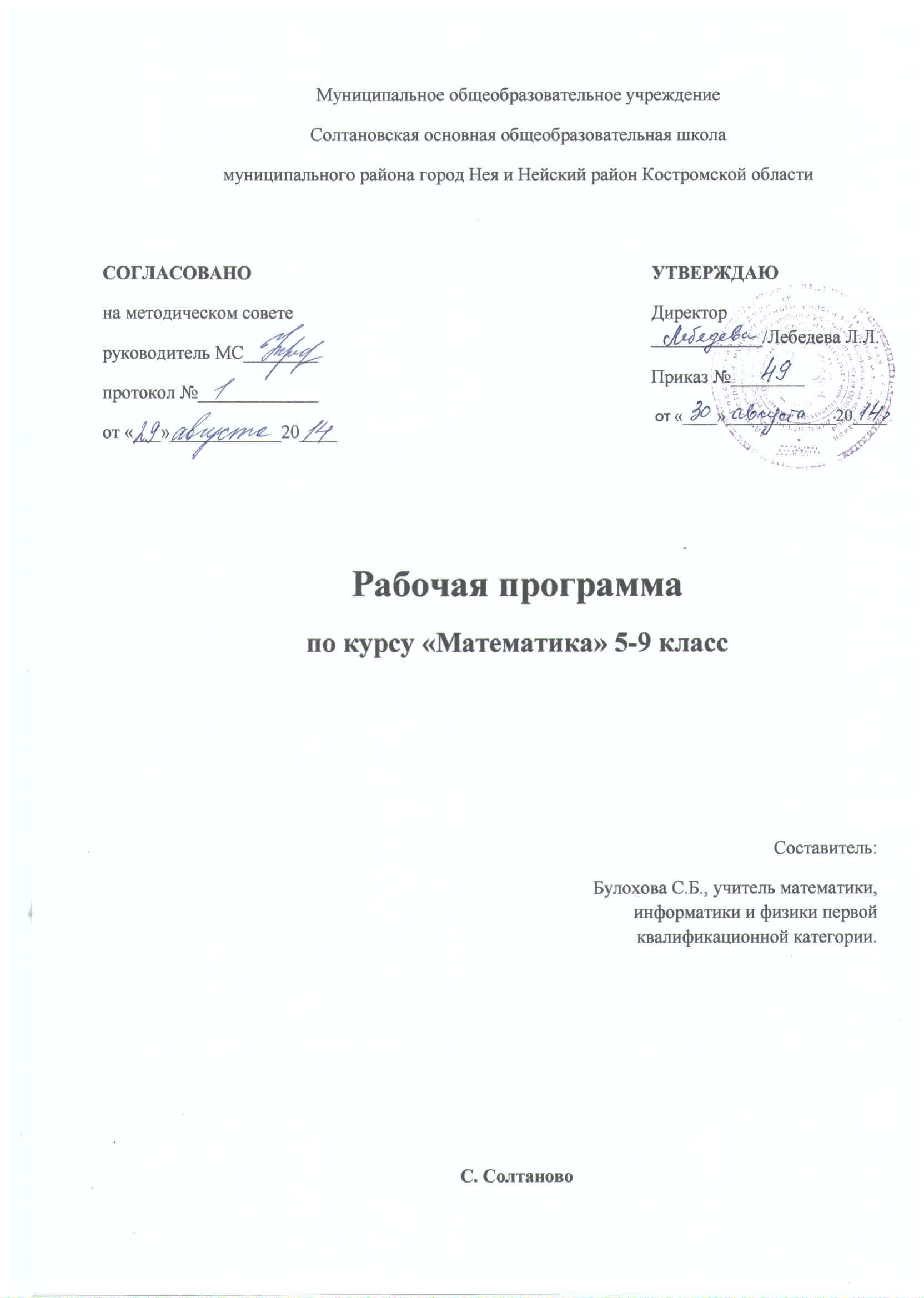 C:\Users\Comp\Desktop\электронное портфолио Булохова Светлана Борисовна\28194521\img-28194521-003.jpg