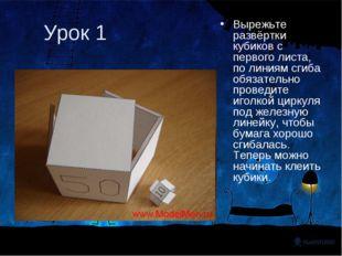 Урок 1 Вырежьте развёртки кубиков с первого листа, по линиям сгиба обязательн