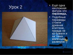 Урок 2 Ещё одна несложная фигура это пирамида, Подобные пирамиды стоили древн