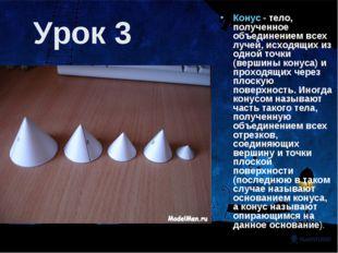 Урок 3 Конус - тело, полученное объединением всех лучей, исходящих из одной т