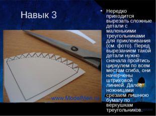 Навык 3 Нередко приходится вырезать сложные детали с маленькими треугольникам
