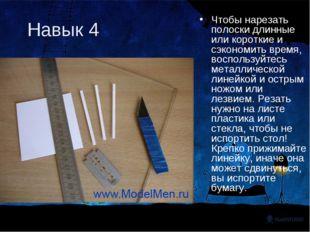 Навык 4 Чтобы нарезать полоски длинные или короткие и сэкономить время, воспо