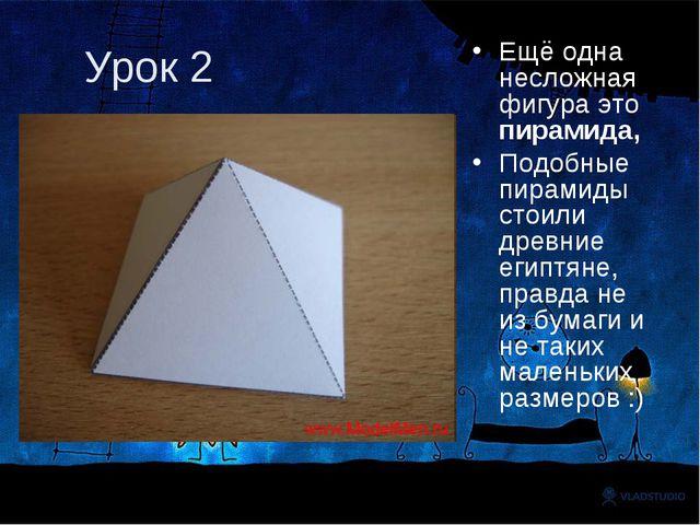 Урок 2 Ещё одна несложная фигура это пирамида, Подобные пирамиды стоили древн...