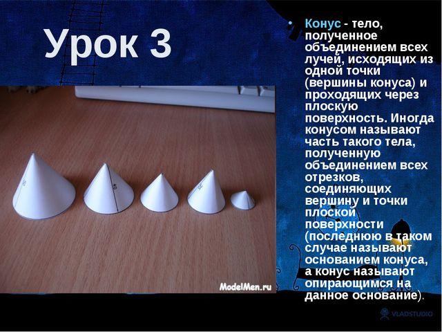 Урок 3 Конус - тело, полученное объединением всех лучей, исходящих из одной т...
