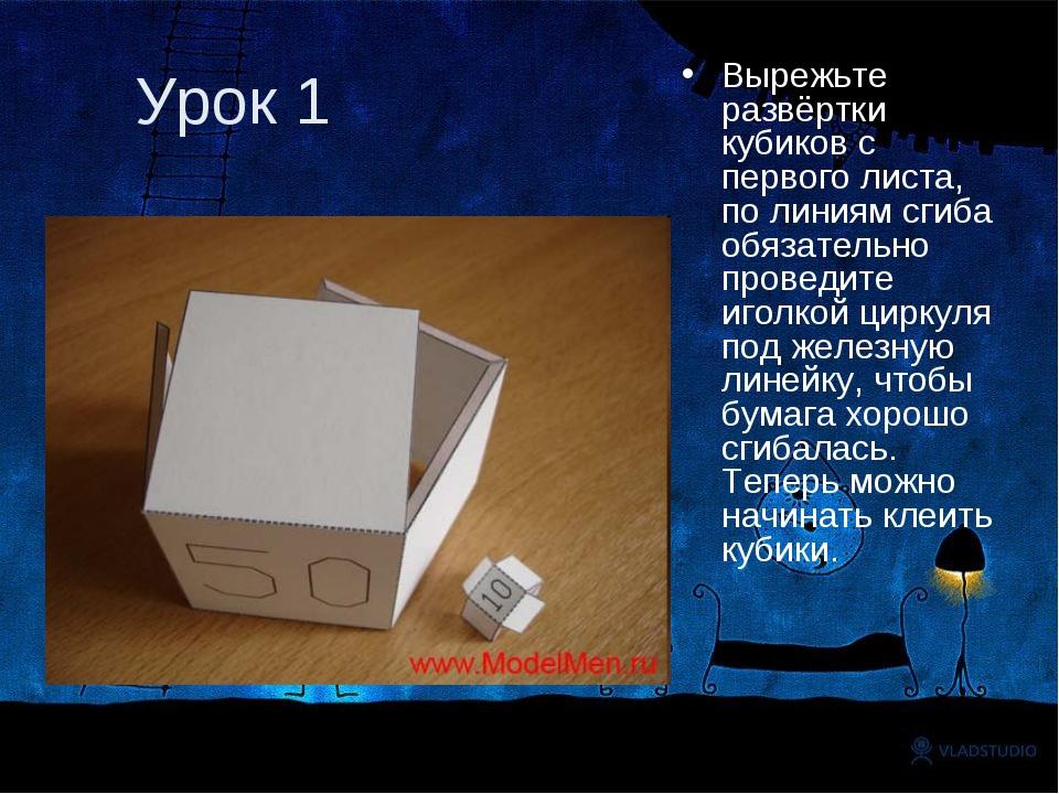 Урок 1 Вырежьте развёртки кубиков с первого листа, по линиям сгиба обязательн...