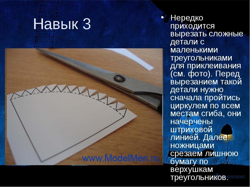 Навык 3 Нередко приходится вырезать сложные детали с маленькими треугольникам...