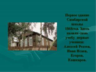 Первое здание Симбирской школы 1868год. Здесь начали свою учебу первые ученик