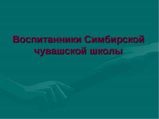 Воспитанники Симбирской чувашской школы