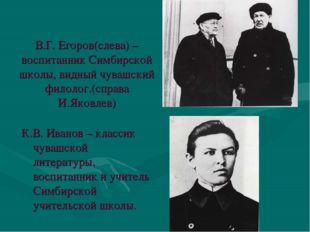 В.Г. Егоров(слева) – воспитанник Симбирской школы, видный чувашский филолог.(