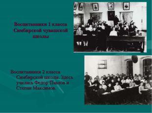 Воспитанники 1 класса Cимбирской чувашской школы Воспитанники 2 класса Симбир