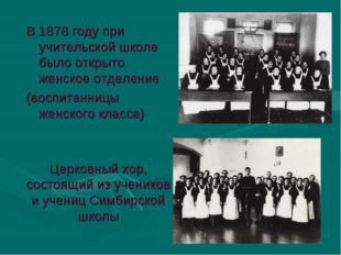 Церковный хор, состоящий из учеников и учениц Симбирской школы В 1878 году пр