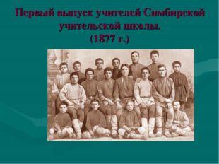 Первый выпуск учителей Симбирской учительской школы. (1877 г.)