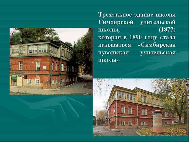 Трехэтжное здание школы Симбирской учительской школы, (1877) которая в 1890 г...