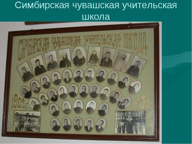 Симбирская чувашская учительская школа