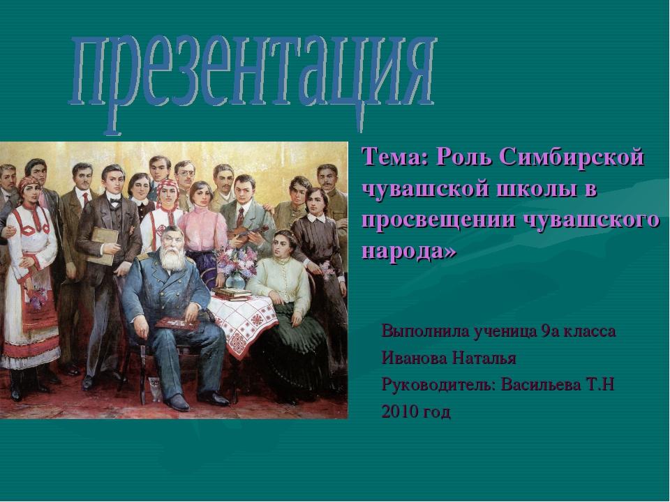 Тема: Роль Симбирской чувашской школы в просвещении чувашского народа» Выполн...