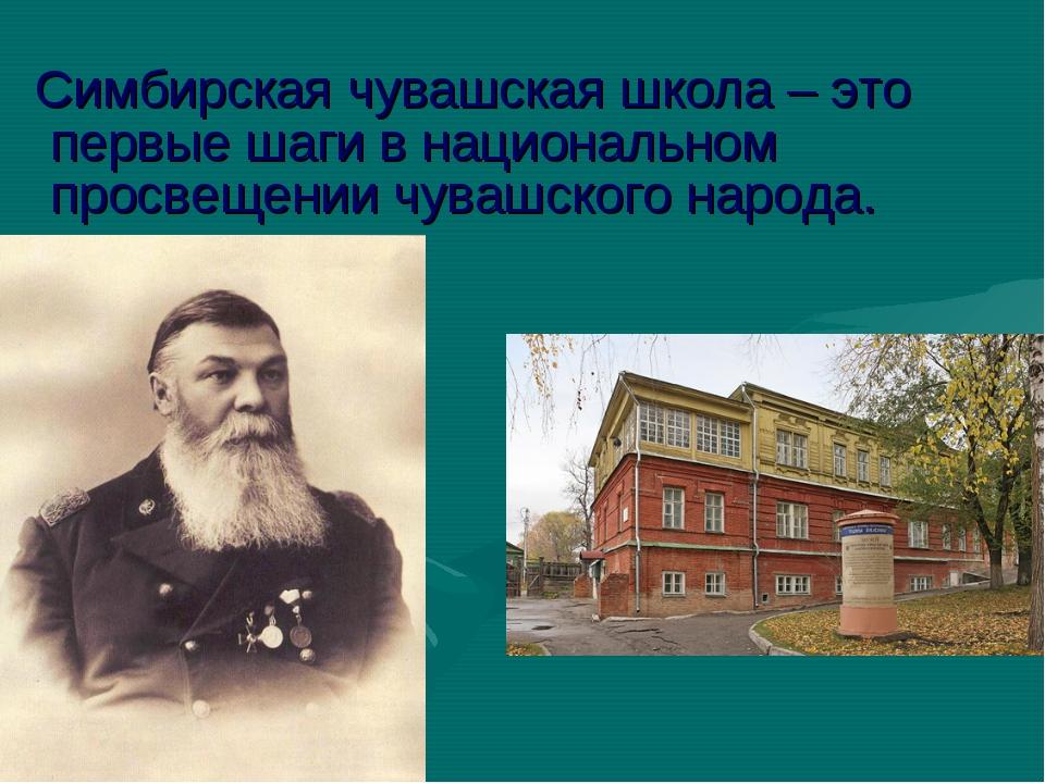 Симбирская чувашская школа – это первые шаги в национальном просвещении чува...