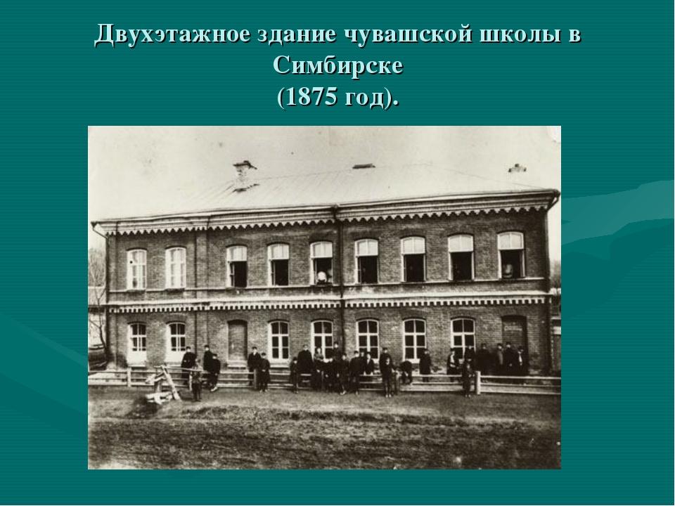 Двухэтажное здание чувашской школы в Симбирске (1875 год).