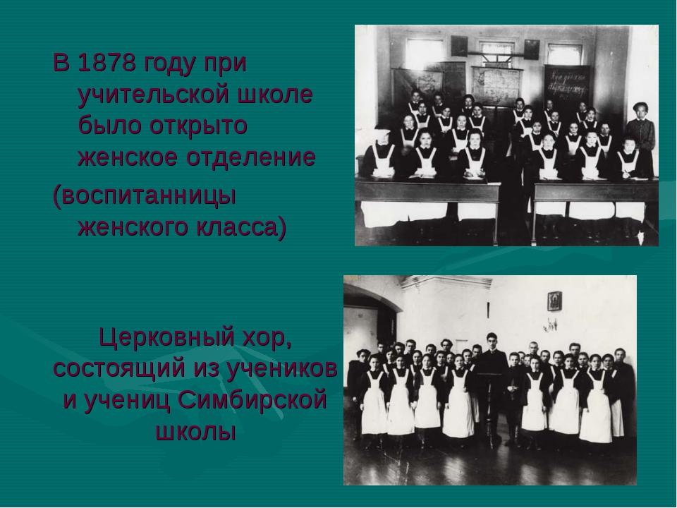Церковный хор, состоящий из учеников и учениц Симбирской школы В 1878 году пр...
