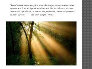 Свет в нашей жизни играет очень большую роль, он есть очень простым, и в тоже