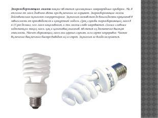 Энергосберегающие лампы также являются компактным газоразрядным прибором. Но,